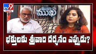 Mukha Mukhi with YV Subba Reddy