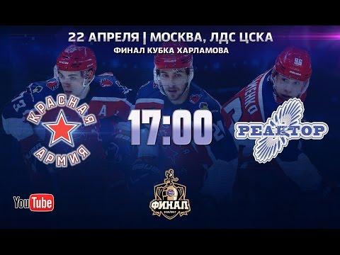 Плей-офф: Красная Армия - Реактор (4 матч) - DomaVideo.Ru