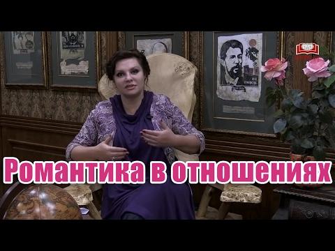 Наталья Толстая - Романтика в отношениях