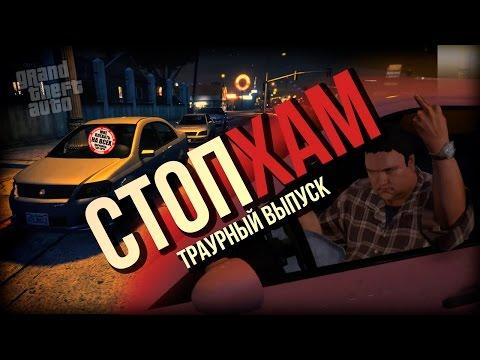 , title : 'СТОПХАМ в GTA V - Траурный выпуск! (Rockstar Editor)'