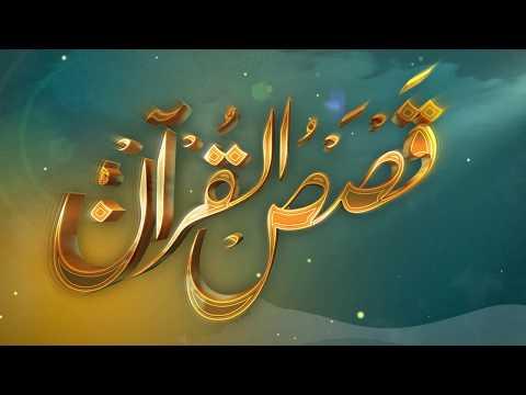 الحلقة (18) برنامج قصص القرآن