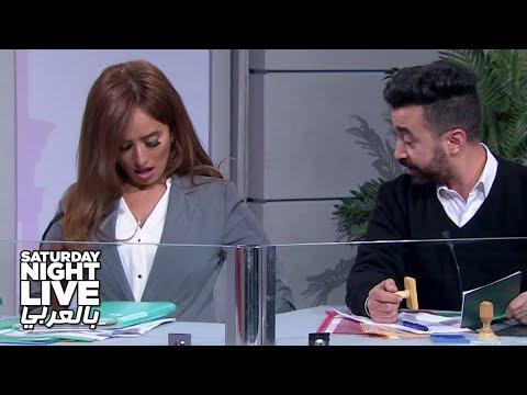 """""""SNL بالعربي"""" - زينة تستقبل الواصلين من لبنان وتفاجأ بنتيجة عمليات التجميل"""