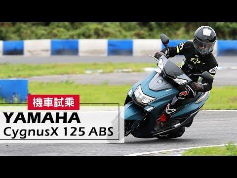 2018 YAMAHA CygnusX 125 ABS | 試乘 Test Ride