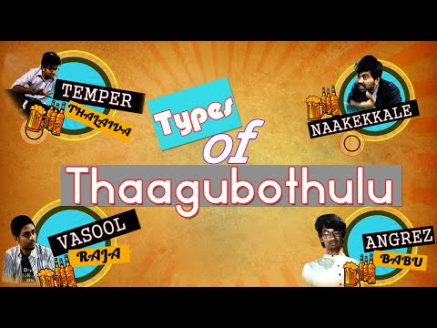 Types Of Thaagubothulu - | Telugu Comedy Short FIlm | - Rod Factory