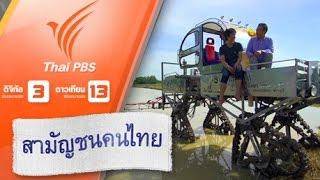 สามัญชนคนไทย - ไทยประดิษฐ์