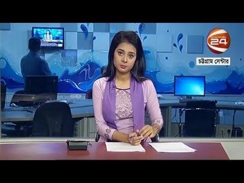 চট্টগ্রাম 24 | 20 September 2018