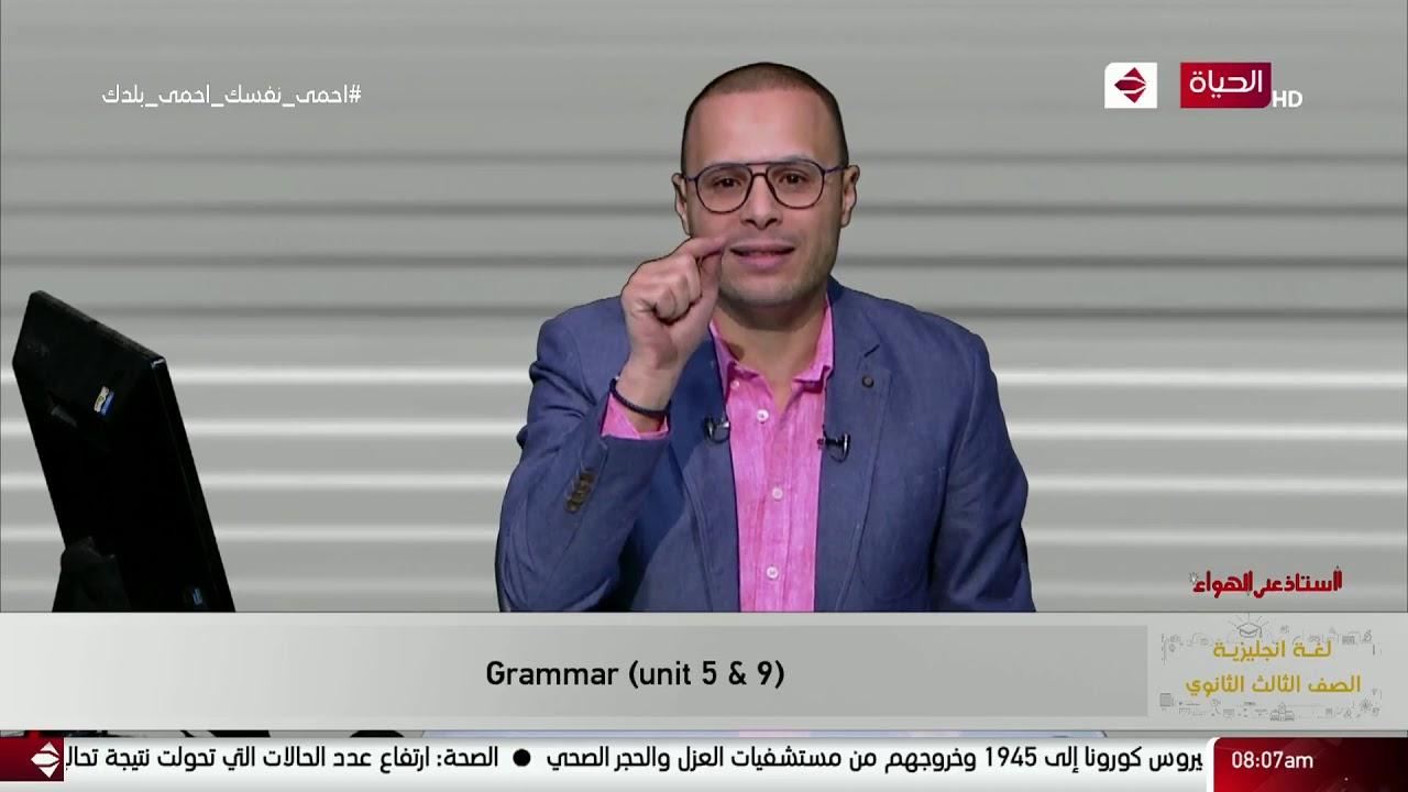 أستاذ على الهواء - (grammar unit 5 & 9)للغه الأنجليزية للصف الثالث الثانوي أ / ناجي الجندي
