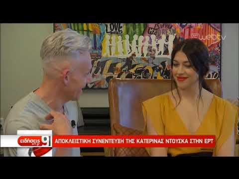 Αποκλειστική συνέντευξη της Κατερίνας Ντούσκα στην ΕΡΤ | 8/5/2019 | ΕΡΤ