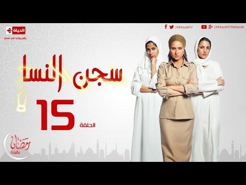 """الحلقة 15 من مسلسل """"سجن النسا"""" لنيللي كريم"""