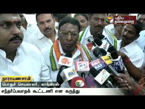 DMDK-People-Welfare-Front-alliance-opportunistic-Narayanaswamy
