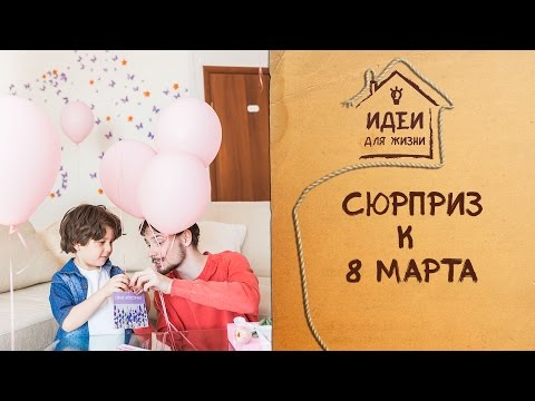 gruppovoy-syurpriz-dlya-lyubimoy