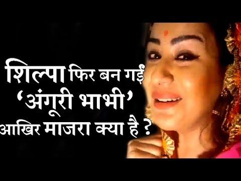Video Why Shilpa Shinde dressed up as 'Angoori' Bhabhi Again ? download in MP3, 3GP, MP4, WEBM, AVI, FLV January 2017