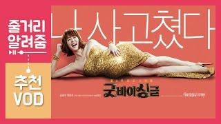 Nonton 굿바이 싱글 [줄거리 알려줌] (스포 없음, GOODBYE SINGLE, 2016) Film Subtitle Indonesia Streaming Movie Download