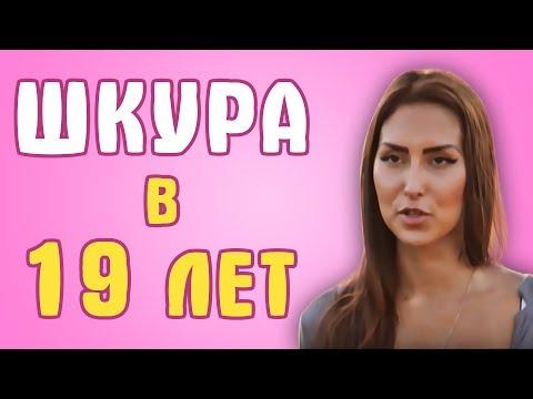 Обзор на Любовь Онлайн - Шкура в 19 лет (видео)