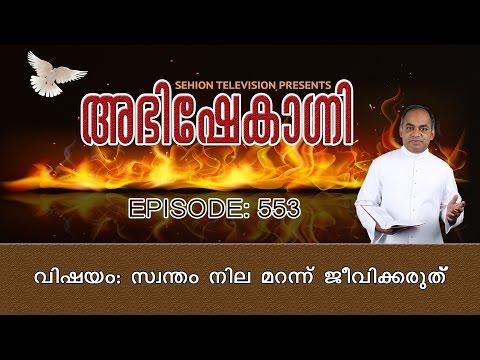 Abhishekagni I Episode 553