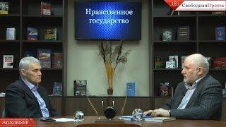 """Степан Сулакшин: """"Нравственное государство"""""""