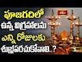 Download Video పూజ గదిలో ఉన్న విగ్రహాలను ఎన్ని రోజులకు శుభ్రపరచుకోవాలి? || Dharma Sandehalu || Bhakthi TV