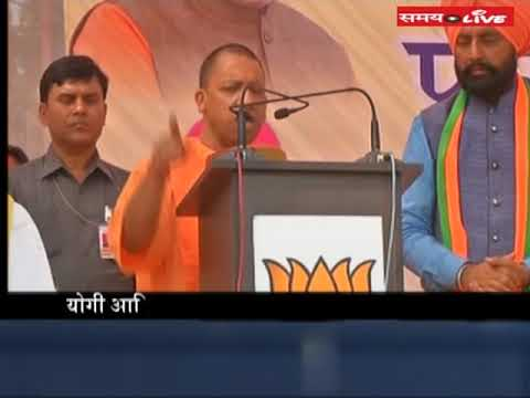 UP CM Yogi attacked on Congress in a election rally in Himachal Pradesh