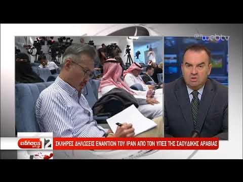 Σαουδική Αραβία- ΗΠΑ-Ιράν: Πόλεμος δηλώσεων και ανακοινώσεων  | 22/09/2019 | ΕΡΤ