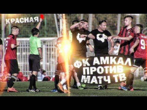 полный матч:  амкал против матч тв, без монтажа онлайн видео