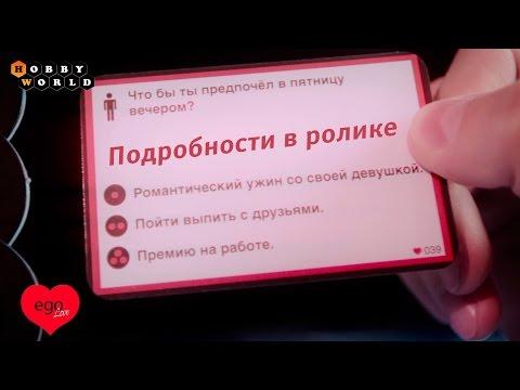 Видео - Ego Love