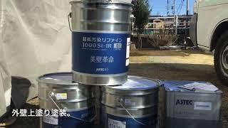 関市 壁上塗り塗装/F様邸/石井