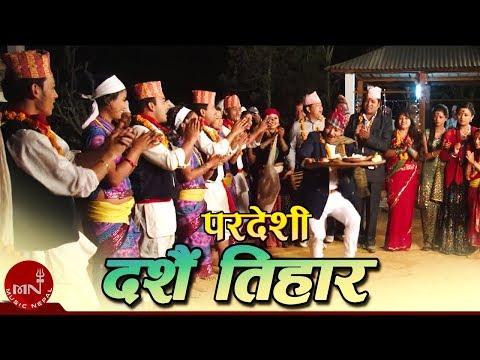 Dashain Tihar | New Nepali Superhit Movie  Pardeshi Song Ft Prashant Tamang, Rajani Kc | Sanjeevani