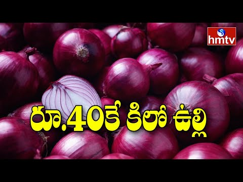 40 రూపాయలకే కిలో ఉల్లి | AP Government Decided To Supply Onions On Subsidy | Onion Rate | hmtv