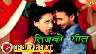 Ghankaide DJ Teej ko Geet - Naresh BBC & Shova Thapa