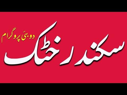 Video Jalal Khan Khattak and Sekandar Khattak New Dubai Program.. 08-11-2012 download in MP3, 3GP, MP4, WEBM, AVI, FLV January 2017