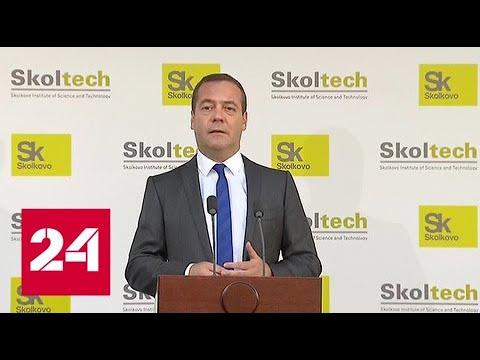 В День знаний Медведев приехал в Сколково - Россия 24