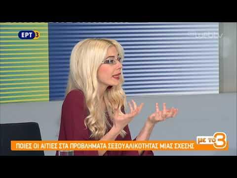 Γάμος-Σεξ και απιστία | 19/11/2018 | ΕΡΤ