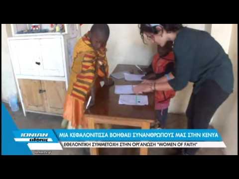 Μια Κεφαλονίτισσα βοηθάει συνανθρώπους μας στην Κένυα
