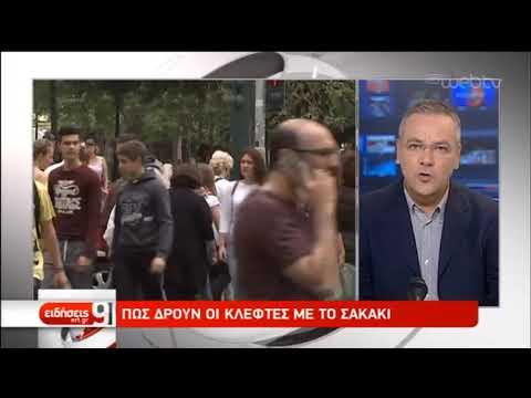 Συνεργάτης του Κορρέ θύμα των «κλεφτών με το σακάκι» | 20/09/2019 | ΕΡΤ