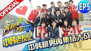 Video 【FULL】Running Man China S4EP5 20160513 [ZhejiangTV HD1080P] MP3, 3GP, MP4, WEBM, AVI, FLV April 2018