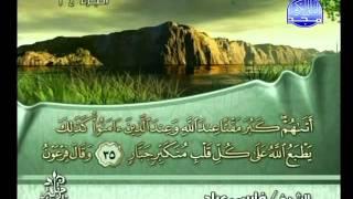 المصحف الكامل للمقرئ الشيخ فارس عباد الجزء  24
