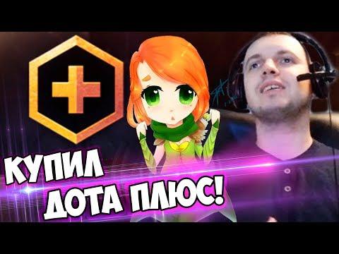 КУПИЛ ДОТА ПЛЮС! СНОВА В ТИЛЬТЕ! (с) Папич