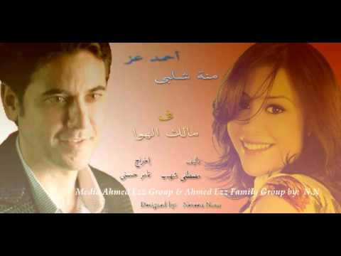 FM Radio Malik Elhawa Ahmed Ezz Ep24