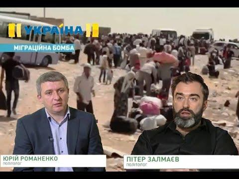 Юрий Романенко и Питер Залмаев (Zalmayev) о беженцах в Европе и Украине