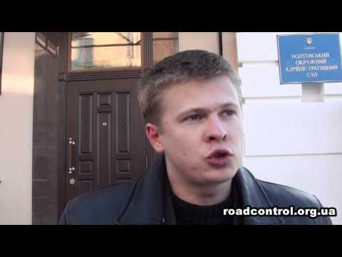 Судебный марафон ДК (КИЕВ-ПОЛТАВА-КИЕВ). Часть 1