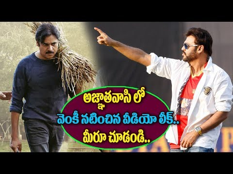 Pawan Kalyan And Venkatesh Super Scene Missing in Agnathavasi | Trivikram | Anu Emmanuel