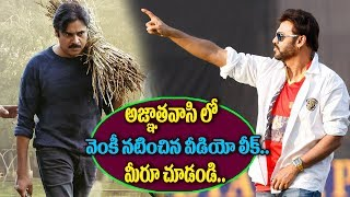Video Pawan Kalyan And Venkatesh Super Scene Missing in Agnathavasi | Trivikram | Anu Emmanuel MP3, 3GP, MP4, WEBM, AVI, FLV April 2018