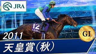 2011年天皇賞(秋)