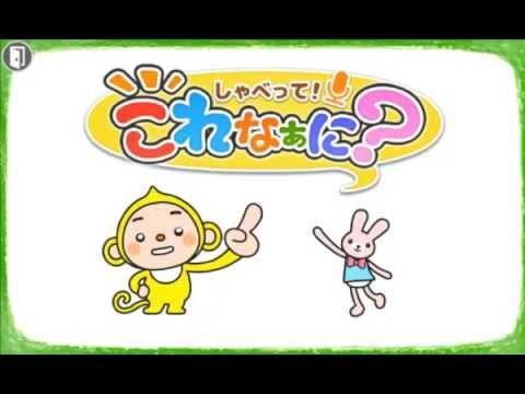 Video of キッズ向け 親子で日本語/英語学習 しゃべって!これなぁに?