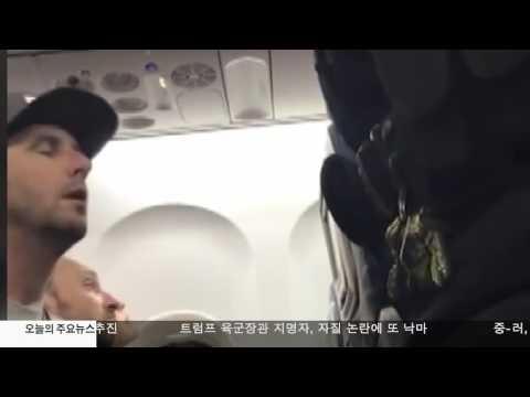 """델타항공 사과…""""이런 일 없을 것""""  KBS America News"""