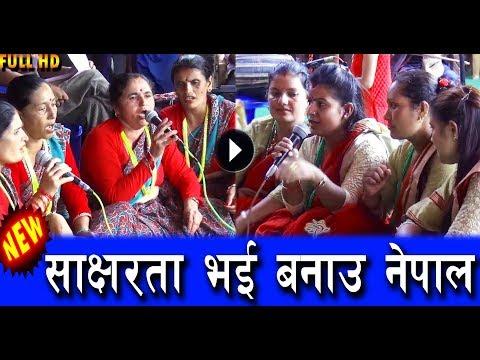 (महिला VS महिला '' साक्षरता भई बनाउ है नेपाल '' अहिले सम्मकै उत्कृष्ट दोहोरी || New Live Dohori - Duration: 18 minutes.)
