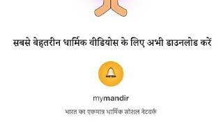 Tulsi Maharani Namo Namah