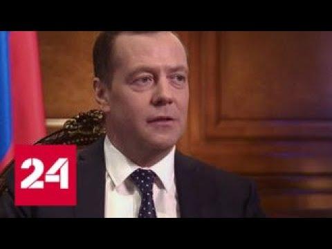 Интервью Дмитрия Медведева Сергею Брилеву. Полная версия - Россия 24