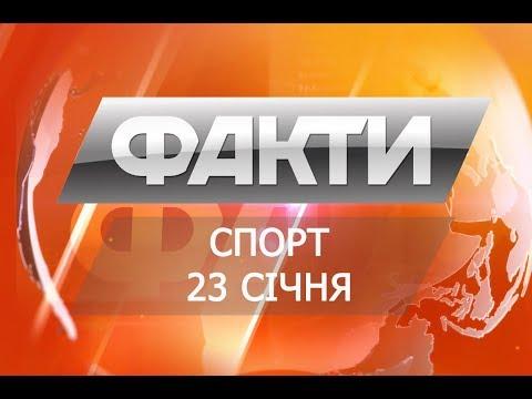 Факты. Спорт. 23 января - DomaVideo.Ru