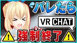 Video If Mirai Akari gets spotted, she'll quit! VRChat #6 MP3, 3GP, MP4, WEBM, AVI, FLV Mei 2018